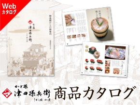 福井県若狭小浜 津田孫兵衛 商品カタログ